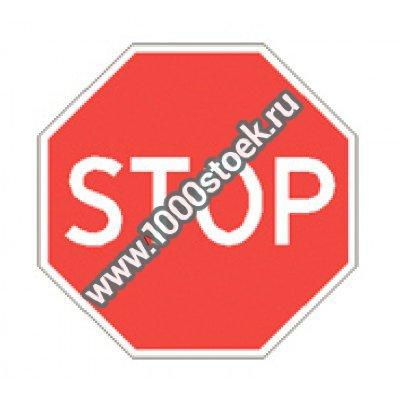 правило остановки перед знаком stop